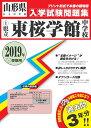 東桜学館中学校  2019年春受験用 /教英出版