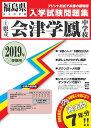 会津学鳳中学校  2019年春受験用 /教英出版