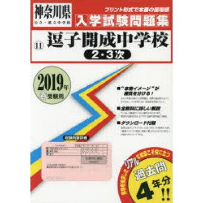 逗子開成中学校(2・3次)  2019年春受験用 /教英出版