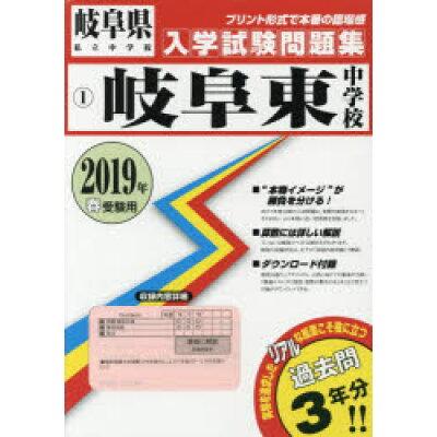 岐阜東中学校  2019年春受験用 /教英出版