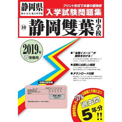静岡雙葉中学校  2019年春受験用 /教英出版