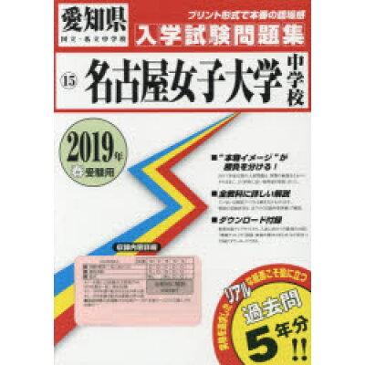 名古屋女子大学中学校  2019年春受験用 /教英出版