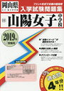 山陽女子中学校  2019年春受験用 /教英出版