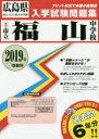 福山中学校  2019年春受験用 /教英出版