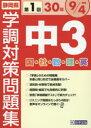 静岡県学調対策問題集中3・5教科  30年度 第1回 /教英出版