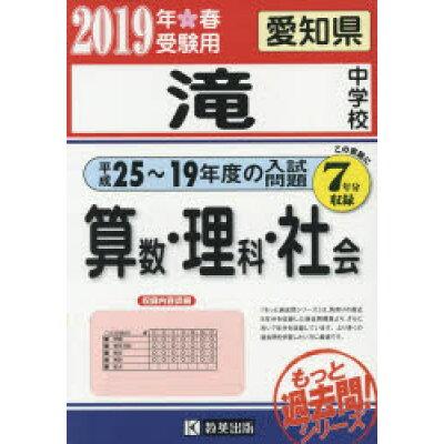滝中学校算数・理科・社会 愛知県 2019年春受験用 /教英出版