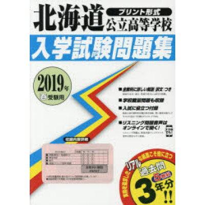 北海道公立高等学校入学試験問題集  2019年春受験用 /教英出版