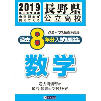 長野県公立高校過去8年分入試問題集数学  2019年春受験用 /教英出版