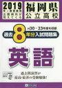 福岡県公立高校過去8年分入試問題集英語  2019年春受験用 /教英出版