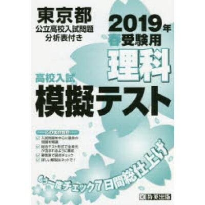 東京都高校入試模擬テスト理科  2019年春受験用 /教英出版
