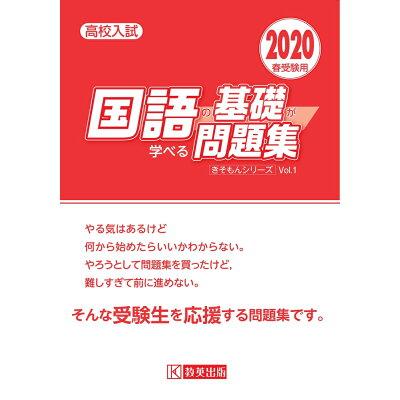 国語の基礎が学べる問題集 高校入試 2020年春受験用 /教英出版