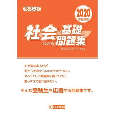 社会の基礎がわかる問題集 高校入試 2020年春受験用 /教英出版