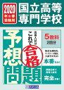 国立高等専門学校入試予想問題  2020年春受験用 /教英出版