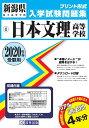 日本文理高等学校  2020年春受験用 /教英出版