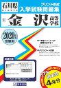 金沢高等学校  2020年春受験用 /教英出版