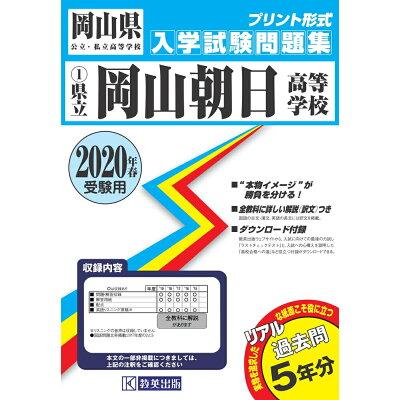 岡山朝日高等学校  2020年春受験用 /教英出版