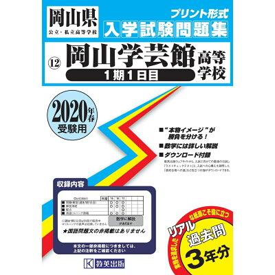 岡山学芸館高等学校(1期1日目)  2020年春受験用 /教英出版
