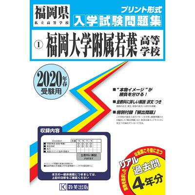 福岡大学附属若葉高等学校  2020年春受験用 /教英出版
