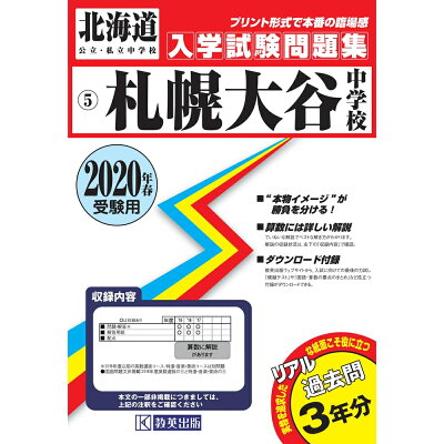 札幌大谷中学校  2020年春受験用 /教英出版