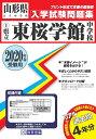 東桜学館中学校  2020年春受験用 /教英出版