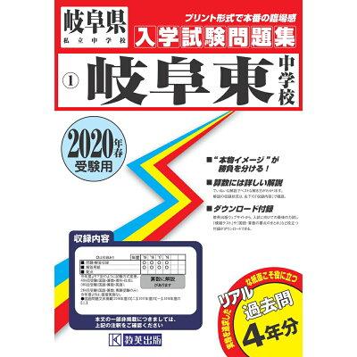 岐阜東中学校  2020年春受験用 /教英出版