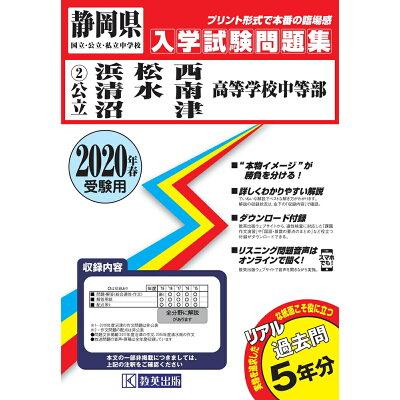 浜松西・清水南・沼津高等学校中等部  2020年春受験用 /教英出版