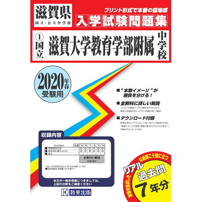 滋賀大学教育学部附属中学校  2020年春受験用 /教英出版