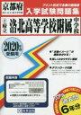 洛北高等学校附属中学校  2020年春受験用 /教英出版