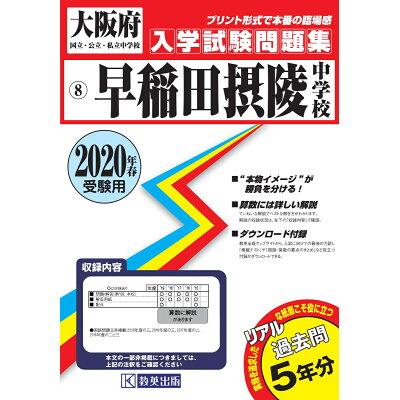 早稲田摂陵中学校  2020年春受験用 /教英出版