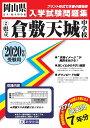 倉敷天城中学校  2020年春受験用 /教英出版