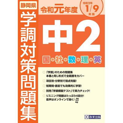 静岡県学調対策問題集中2・5教科  令和元年度 /教英出版