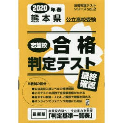 熊本県公立高校受験志望校合格判定テスト最終確認  2020年春受験用 /教英出版
