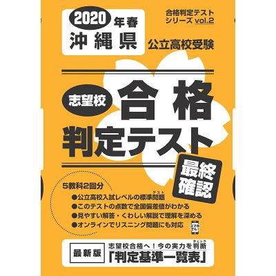 沖縄県公立高校受験志望校合格判定テスト最終確認  2020年春受験用 /教英出版