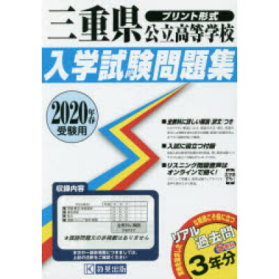 三重県公立高等学校入学試験問題集  2020年春受験用 /教英出版