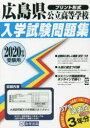 広島県公立高等学校入学試験問題集  2020年春受験用 /教英出版
