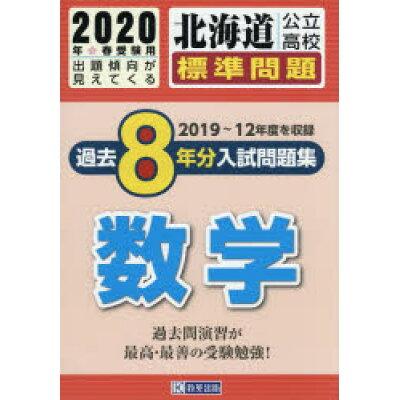 北海道公立高校過去8年分入試問題集(標準問題)数学  2020年春受験用 /教英出版