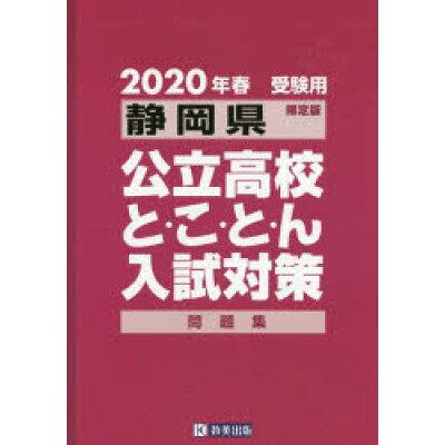 静岡県公立高校と・こ・と・ん入試対策問題集  2020年春受験用 /教英出版