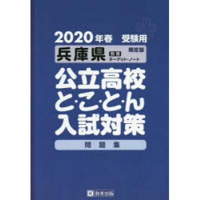 兵庫県公立高校と・こ・と・ん入試対策問題集 別冊ターゲット・ノート 2020年春受験用 /教英出版