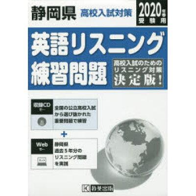 静岡県高校入試対策英語リスニング練習問題  2020年春受験用 /教英出版
