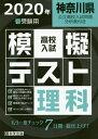 神奈川県高校入試模擬テスト理科  2020年春受験用 /教英出版