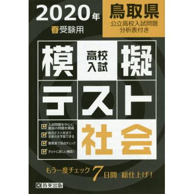 鳥取県高校入試模擬テスト社会  2020年春受験用 /教英出版