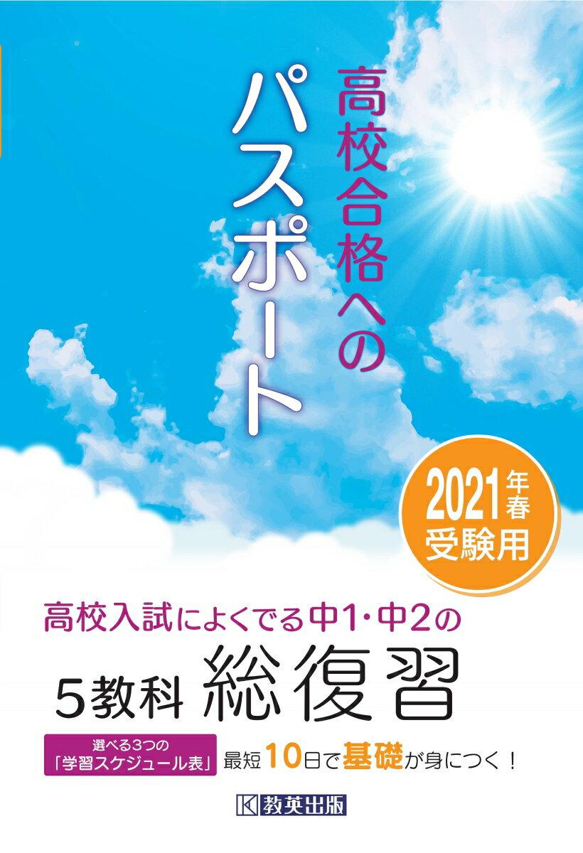 発表 合格 2021 ナビ 英