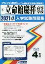 立命館慶祥高等学校  2021年春受験用 /教英出版