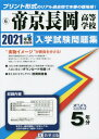 帝京長岡高等学校  2021年春受験用 /教英出版