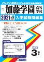 加藤学園高等学校  2021年春受験用 /教英出版