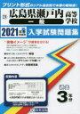 広島県瀬戸内高等学校(一般)  2021年春受験用 /教英出版