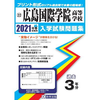 広島国際学院高等学校  2021年春受験用 /教英出版