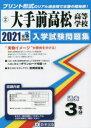 大手前高松高等学校  2021年春受験用 /教英出版