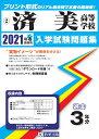 済美高等学校  2021年春受験用 /教英出版
