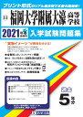 福岡大学附属大濠高等学校  2021年春受験用 /教英出版